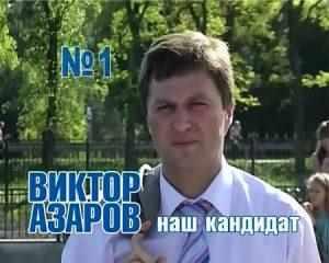 Azarov-nash-kandidat